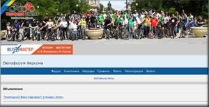 Велофорум Херсона