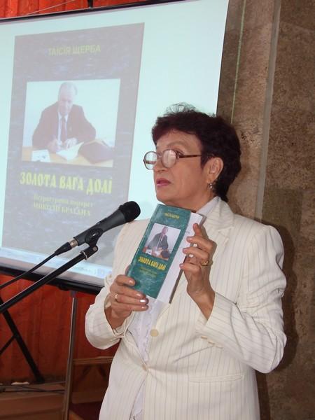 презентация книги Щербы Т.Н.